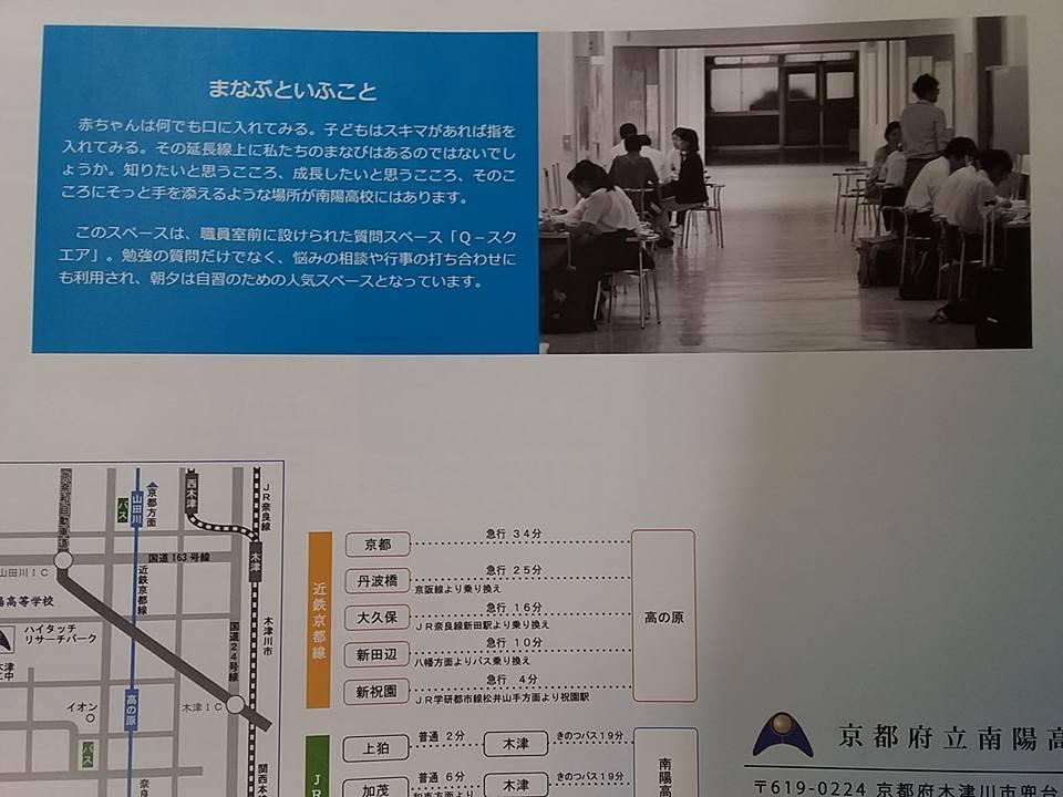 2016.6.8 京都府立南陽高校で講演_f0138645_624392.jpg