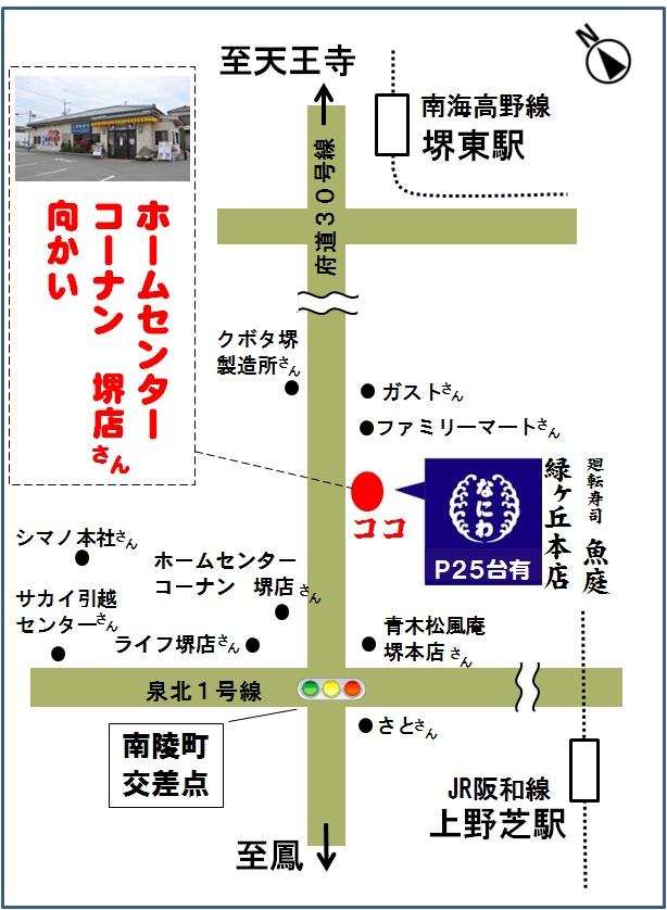 なにわの廻転寿司堺本店:access_e0176748_2091675.jpg