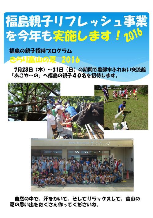 きらり富山の夏2016募集開始_d0232855_2351070.jpg