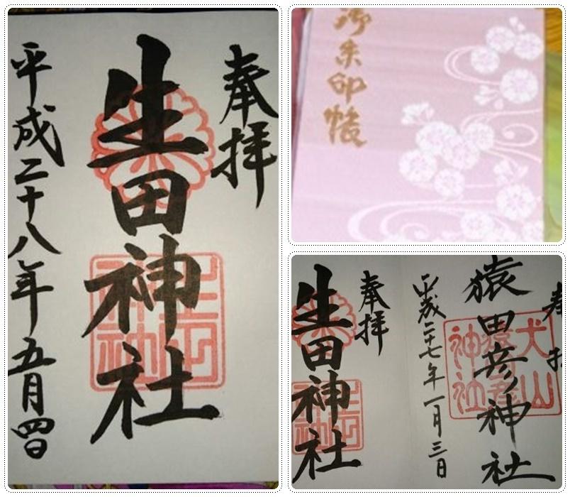 神戸・生田神社_b0236665_18214087.jpg