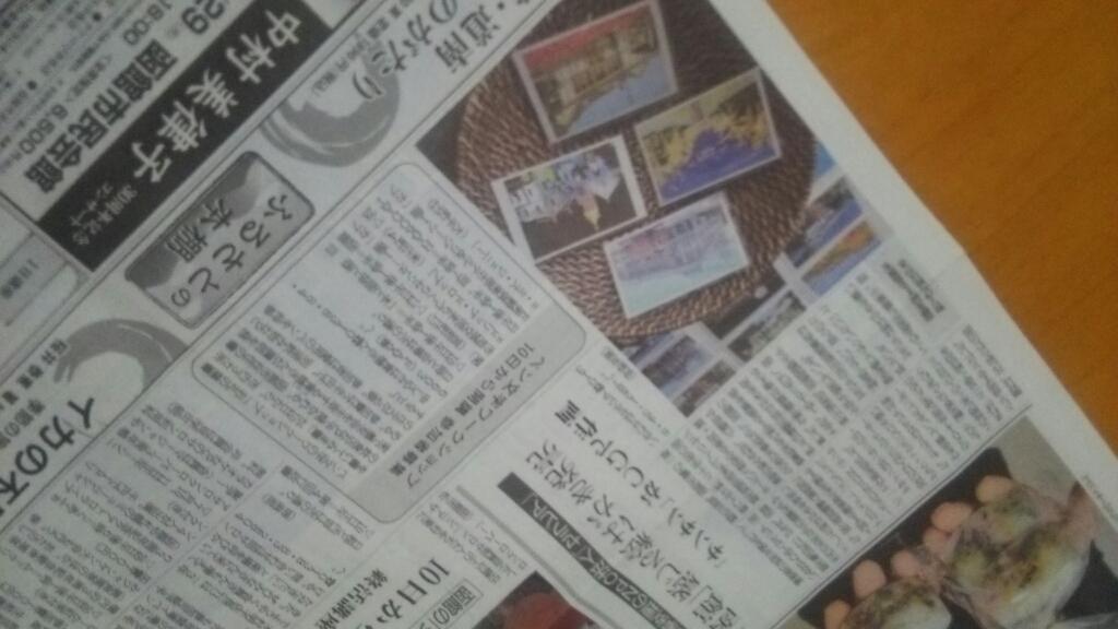 2016年6月9日㈭今朝の函館の気温と天気は。北海道新聞にセラピア掲載_b0106766_06462228.jpg