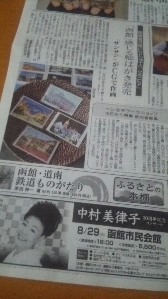 2016年6月9日㈭今朝の函館の気温と天気は。北海道新聞にセラピア掲載_b0106766_06470563.jpg