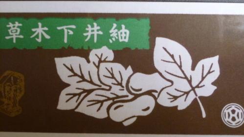 下井紬着尺 まるまなこ・霞   <廣田紬謹製>_d0159384_017545.jpg