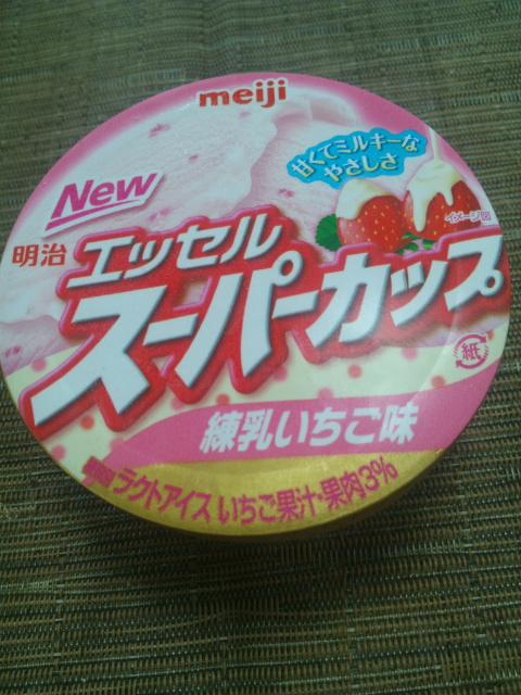 スーパーカップ 練乳いちご味_f0076001_21362539.jpg