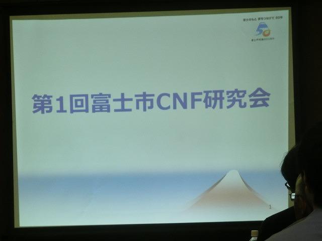 富士市がCNF実用化への強い決意を込めて開催した「第1回富士市CNF研究会」_f0141310_7101879.jpg
