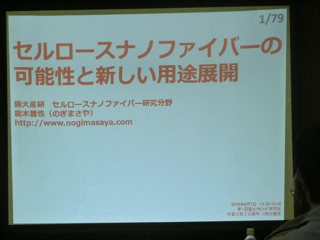 富士市がCNF実用化への強い決意を込めて開催した「第1回富士市CNF研究会」_f0141310_7113361.jpg