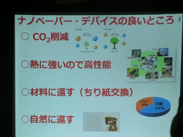 富士市がCNF実用化への強い決意を込めて開催した「第1回富士市CNF研究会」_f0141310_7114927.jpg