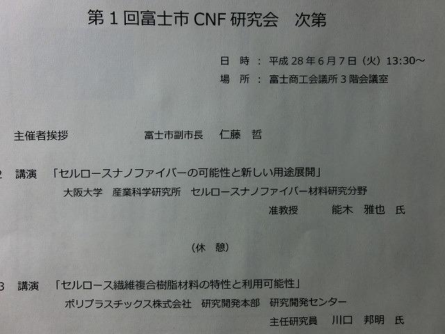 富士市がCNF実用化への強い決意を込めて開催した「第1回富士市CNF研究会」_f0141310_711866.jpg