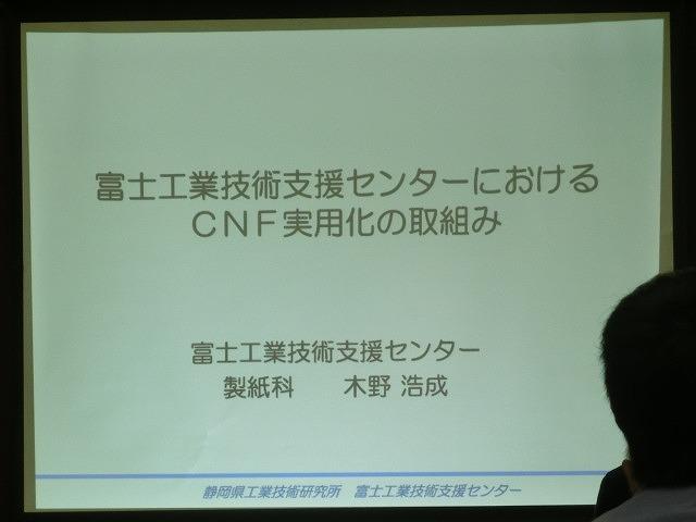 富士市がCNF実用化への強い決意を込めて開催した「第1回富士市CNF研究会」_f0141310_7124435.jpg