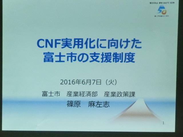富士市がCNF実用化への強い決意を込めて開催した「第1回富士市CNF研究会」_f0141310_713052.jpg