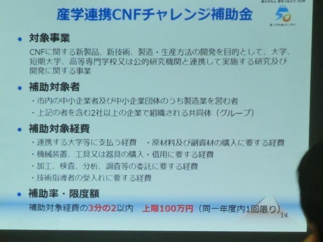 富士市がCNF実用化への強い決意を込めて開催した「第1回富士市CNF研究会」_f0141310_713276.jpg