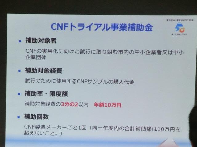 富士市がCNF実用化への強い決意を込めて開催した「第1回富士市CNF研究会」_f0141310_7134629.jpg