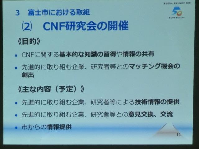 富士市がCNF実用化への強い決意を込めて開催した「第1回富士市CNF研究会」_f0141310_7143315.jpg