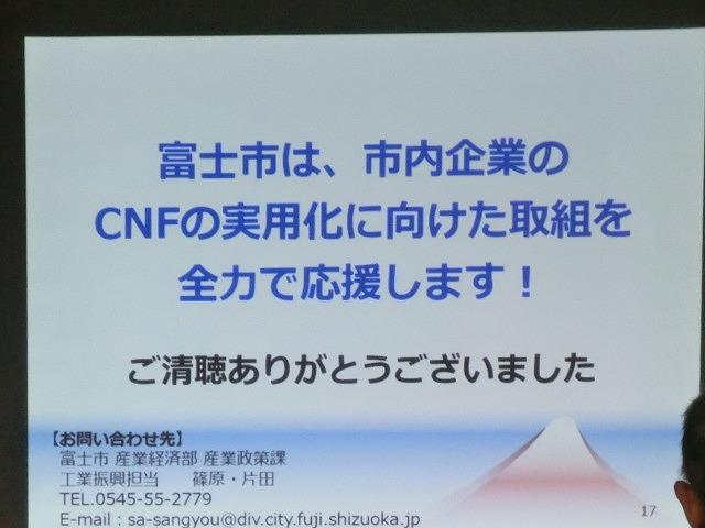 富士市がCNF実用化への強い決意を込めて開催した「第1回富士市CNF研究会」_f0141310_714509.jpg