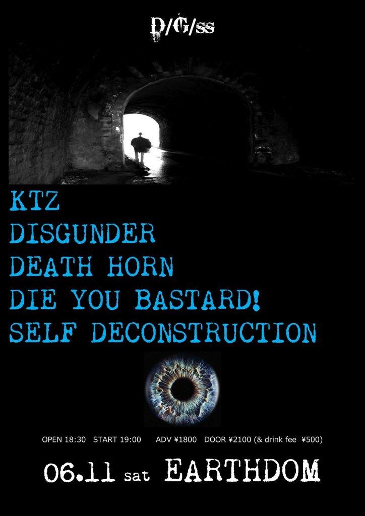 明日です!DIE YOU BASTARD! live at 新大久保EARTHDOM_f0141912_1872977.jpg