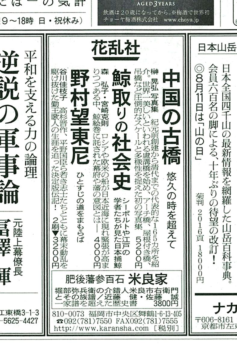 ■「朝日新聞」全国版広告と『中国の古橋』の嬉しい書評_d0190217_12413120.jpg