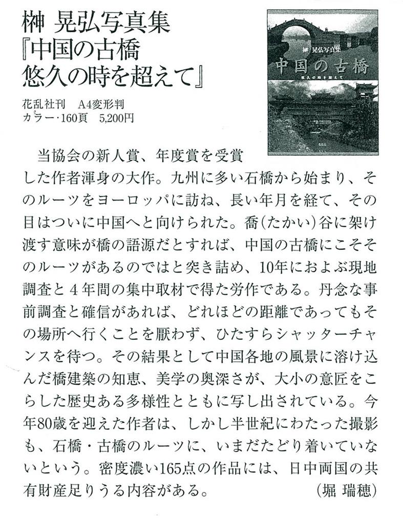 ■「朝日新聞」全国版広告と『中国の古橋』の嬉しい書評_d0190217_12495122.jpg