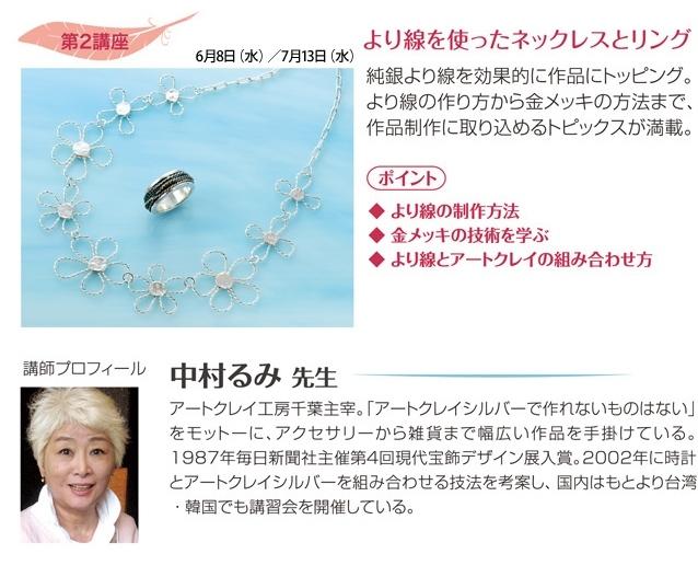 中村先生マイスター講座「より線を使ったペンダントとリング」_f0181217_18310722.jpg