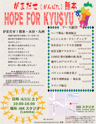 震災支援イベント、いよいよ明日!_d0154102_11263081.png