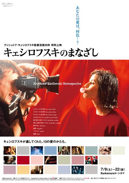 キェシロフスキ映画再び_b0074416_10551280.jpg