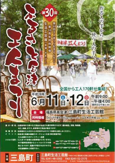 第30回 ふるさと会津工人祭り。_e0114422_9421418.jpg