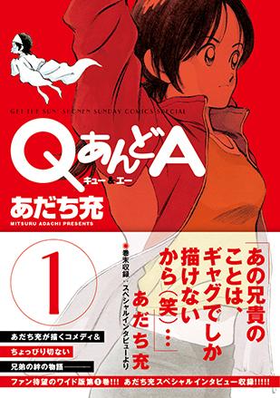 あだち充 「MIX」9巻 & 「QあんどA」1巻:コミックスデザイン_f0233625_22171470.jpg