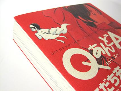 あだち充 「MIX」9巻 & 「QあんどA」1巻:コミックスデザイン_f0233625_22211970.jpg
