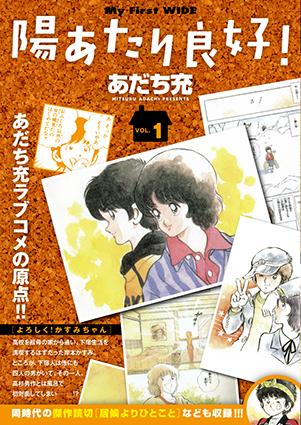 あだち充 「MIX」9巻 & 「QあんどA」1巻:コミックスデザイン_f0233625_22332685.jpg