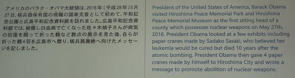 オバマ大統領の広島訪問2016/5/27_b0190540_17113187.jpg