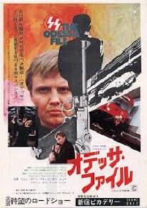 NHKBS映画 「オデッサ・ファイル...