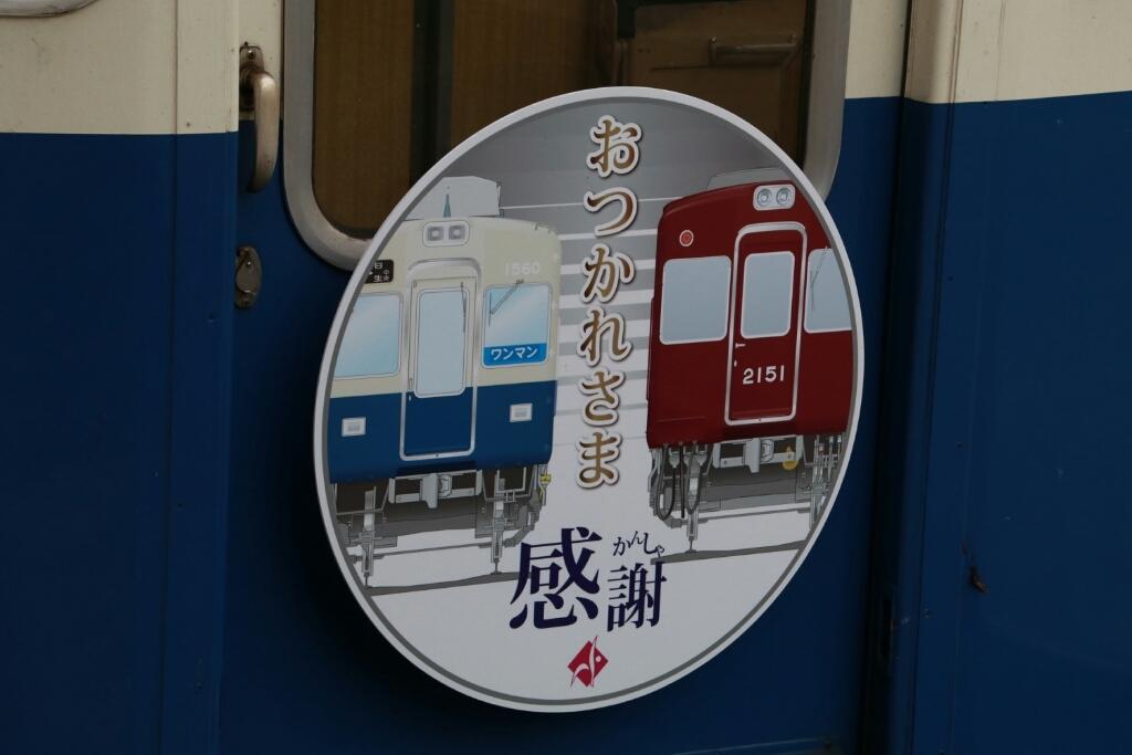 能勢電鉄1500系2連  看板車_d0202264_20432238.jpg