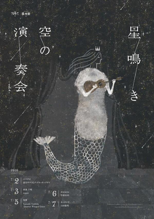 『星鳴き空の演奏会 -vol.4-』_c0082370_10225181.jpg