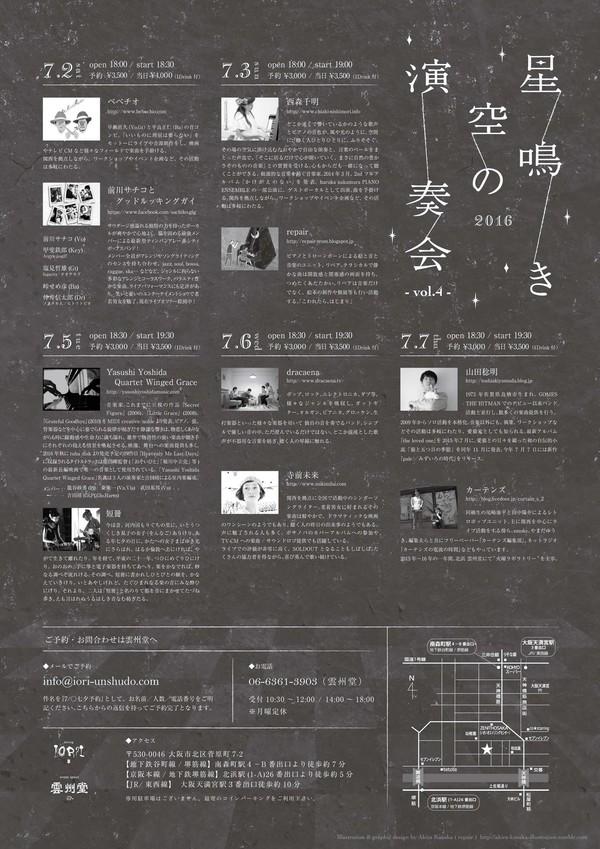 『星鳴き空の演奏会 -vol.4-』_c0082370_1023052.jpg