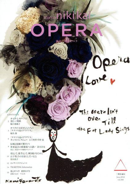二期会通信「OPERA」6月号の表紙になりました_c0072971_23155571.jpg