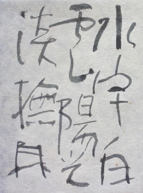 朝歌6月11日_c0169176_8173569.jpg