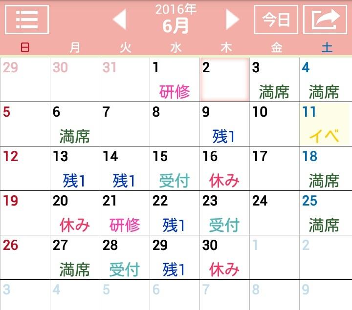 6月の予定-カレンダー_c0366378_21551286.jpg