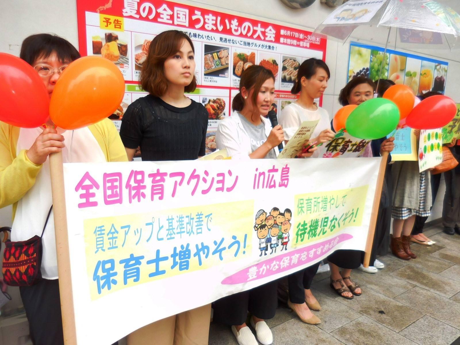 保育の改善を求めていっせい宣伝 保育士・保護者ら_e0094315_20414932.jpg