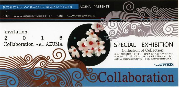 2016 AZUMA EXHIBITION DM_a0053417_17262625.jpg