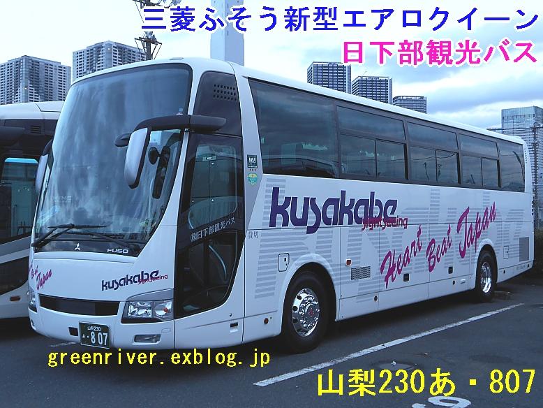 日下部観光バス 山梨230あ807_e0004218_2024375.jpg