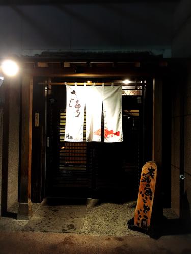 海鮮居酒屋  さん喜ち_e0292546_00330476.jpg