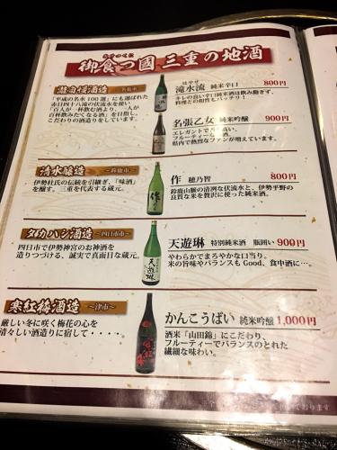 海鮮居酒屋  さん喜ち_e0292546_00360621.jpg