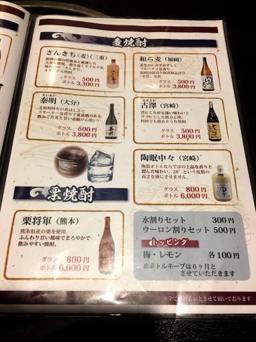 海鮮居酒屋  さん喜ち_e0292546_00360704.jpg