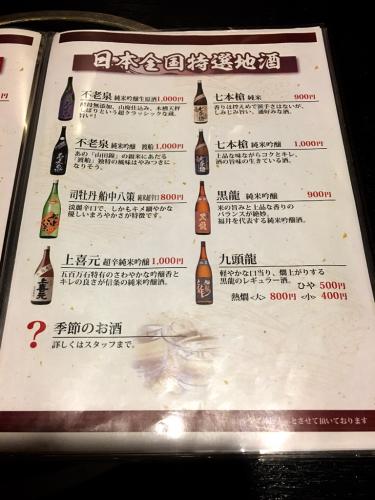 海鮮居酒屋  さん喜ち_e0292546_00360766.jpg