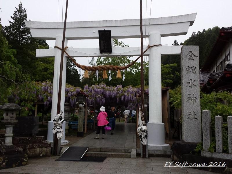 ◆ 久々の車旅で北へ、その16 「金蛇水神社」へ (2016年5月)_d0316868_7354846.jpg