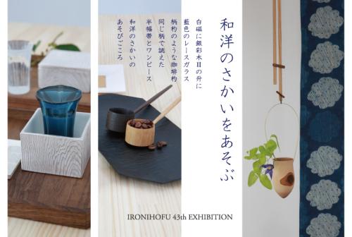 「和洋のさかいをあそぶ」展 7/1より神楽坂にて_b0353974_23191110.jpg