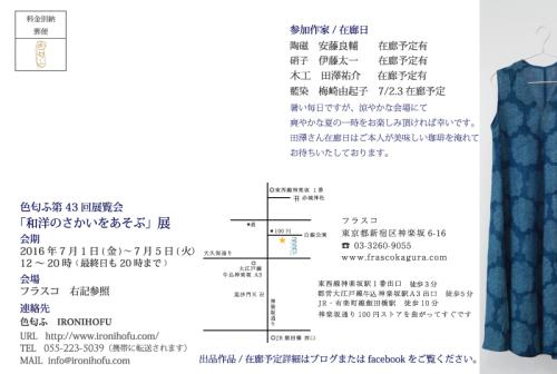 「和洋のさかいをあそぶ」展 7/1より神楽坂にて_b0353974_23193149.jpg