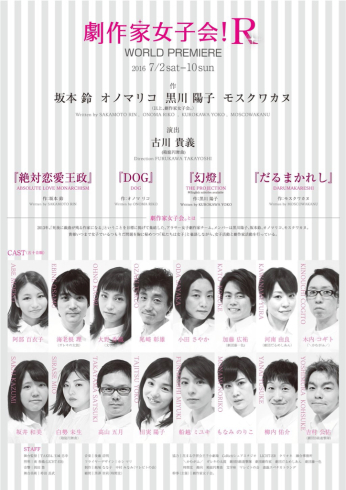 劇作家女子ロード_c0156791_09424592.jpg