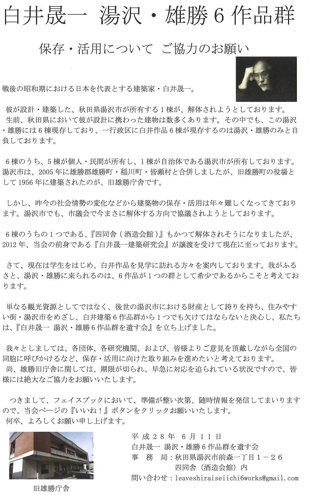 白井晟一 湯沢・雄勝6作品群を遺す会_e0054299_14372176.jpg