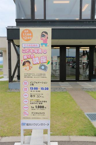 ママのための子どもの撮り方講座 in 福井ハウジングパーク_a0189805_13461379.jpg
