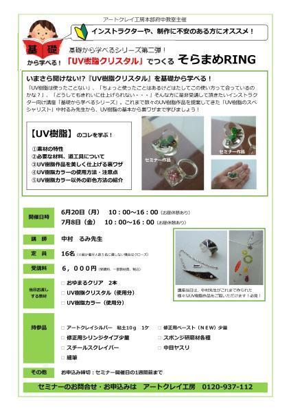 工房セミナーニュース!!_f0181217_14594641.jpg